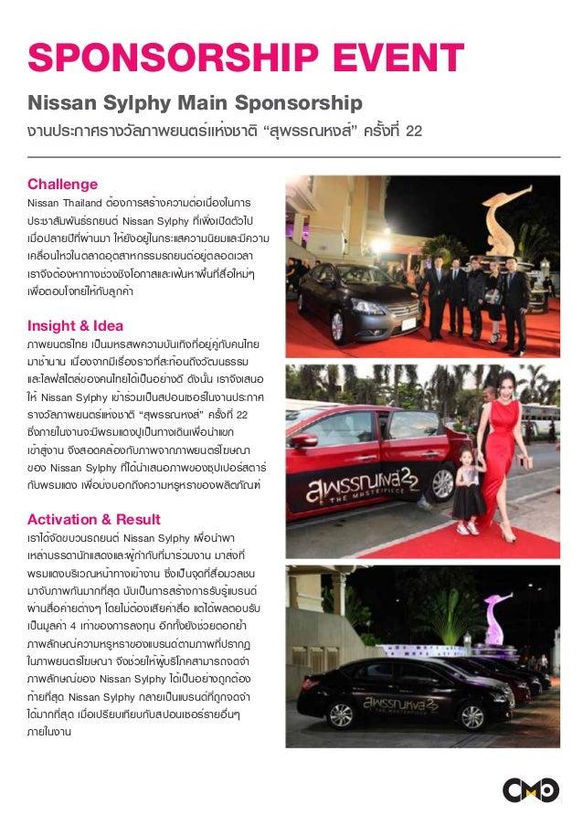 "SPONSORSHIP EVENT Nissan Sylphy Main Sponsorship งานประกาศรางวัลภาพยนตร์แห่งชาติ ""สุพรรณหงส์"" ครั้งที่ 22 Challenge Nissan..."