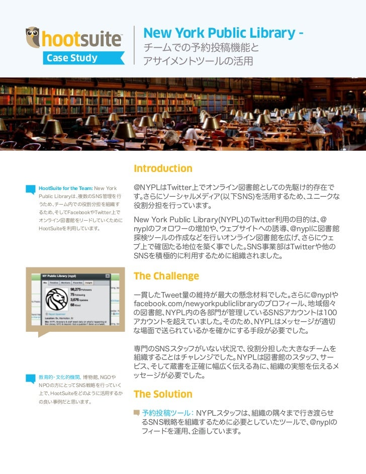 HootSuite Case Study - チームでの予約投稿機能と アサイメントツールの活用 (Japanese)