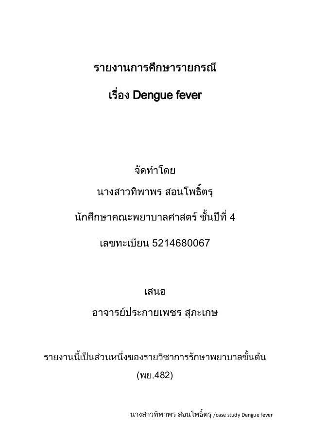 Dengue fever                       4    5214680067(   482)                 /case study Dengue fever