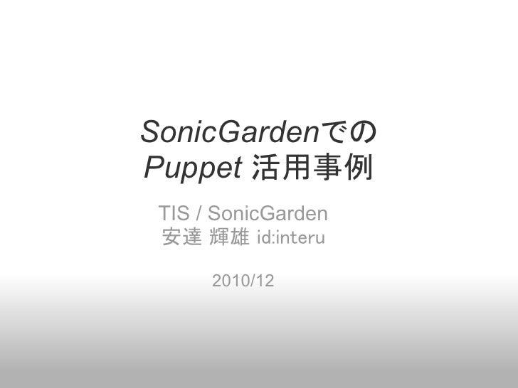 SonicGardenでのPuppet 活用事例 TIS / SonicGarden 安達 輝雄 id:interu      2010/12
