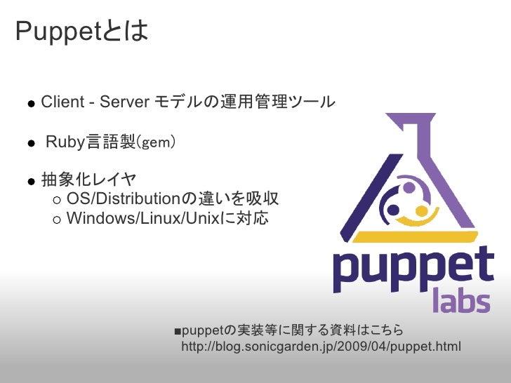 https://image.slidesharecdn.com/casestudypuppet-110105212711-phpapp01/95/case-study-puppet-3-728.jpg?cb=1294262862
