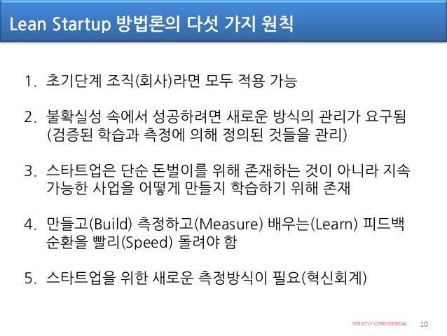 Lean Startup의 적용