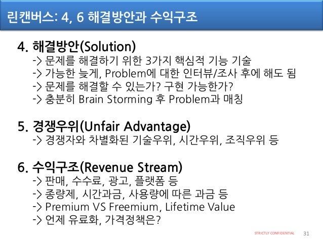 린캔버스: 8. 핵심 지표 STRICTLY CONFIDENTIAL 32 7. 비용구조(Cost Structure) -> Cost Driven VS Value Driven 8. 핵심지표(Key Metrics) -> 측정이...