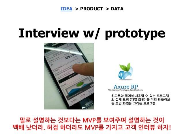 합리적 가격의 수리서비스를 찾기 위해 과다한 시간/노력을 기울여야함 3개 이상의 견적비교 사진 3장 / 채팅상담 / 빠른견적 IDEA > PRODUCT > DATA 가설 수립(내부적)