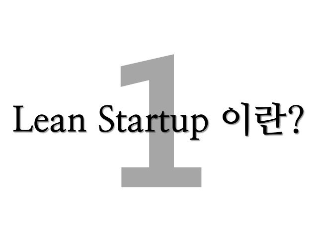 Lean Startup의 정의 STRICTLY CONFIDENTIAL 7 Lean 군살을 뺀, 기름기가 없는 Startup 극심한 불확실성 속에서 새로운 제품이나 서비스를 만드는 조직 Lean Startup 극심한 불확...