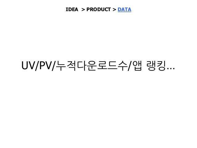 UV/PV/누적다운로드수/앱 랭킹… IDEA > PRODUCT > DATA 허무지표 Vanity metrics 사고 날 것을 대비해서 미리 수리앱을 까는 미친놈(?)들은 없더라. 그래서 UV/PV 등은 핵심지표가 될 수...