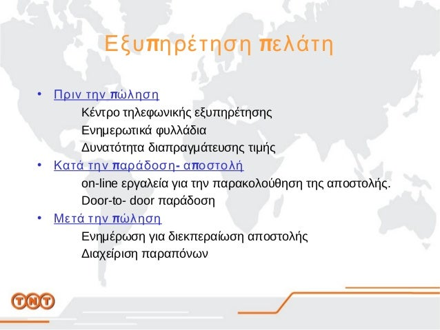 tnt case study Tnt resources for all your shipping needs english create account download our case study (us to europe) download our case study (europe to us.