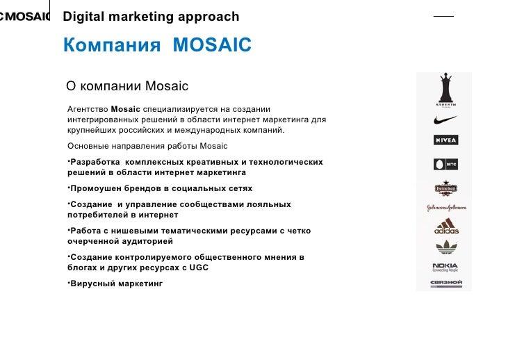 Компания  MOSAIC Digital marketing approach <ul><li>Агентство  Mosaic   специализируется на создании интегрированных решен...