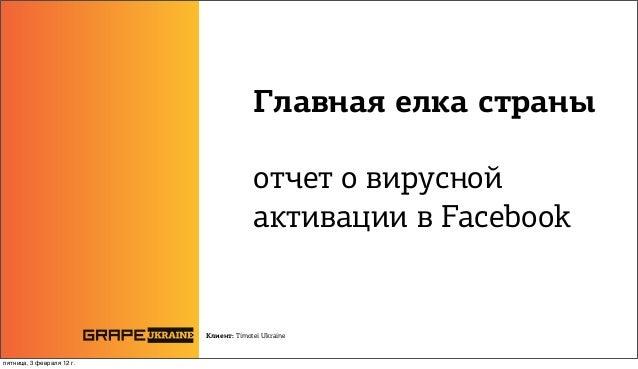 Клиент: Timotei Ukraine Главная елка страны отчет о вирусной активации в Facebook пятница, 3 февраля 12г.
