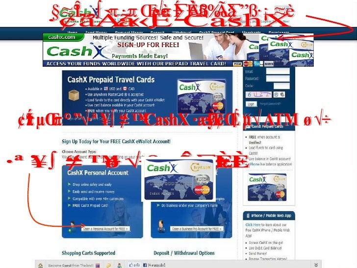 คลิ๊กแบนเนอร์นี้ที่ส่งให้ทางเมล์ เปิดบัญชีฟรี คลิ๊กที่นี่ เข้าสู่เว็บ CashX ขั้นตอนการเปิดบัญชี CashX เพื่อขอบัตร ATM ฟรี