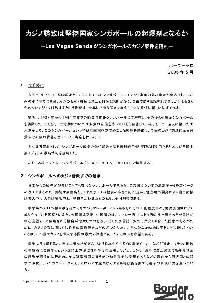 カジノ誘致は堅物国家シンガポールの起爆剤となるか           ―Las Vegas Sands がシンガポールのカジノ案件を落札―                                                     ...
