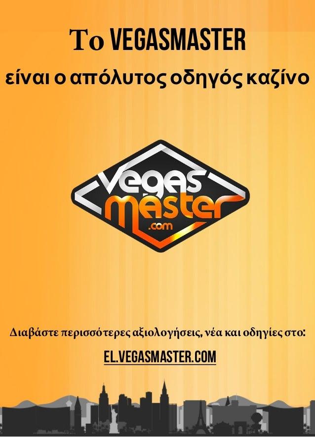 Το VegasMaster είναι ο απόλυτος οδηγός καζίνο Διαβάστε περισσότερες αξιολογήσεις, νέα και οδηγίες στο: el.vegasmaster.com