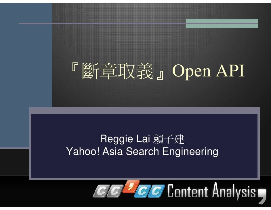 『斷章取義』Open API         Reggie Lai 賴子建 Yahoo! Asia Search Engineering