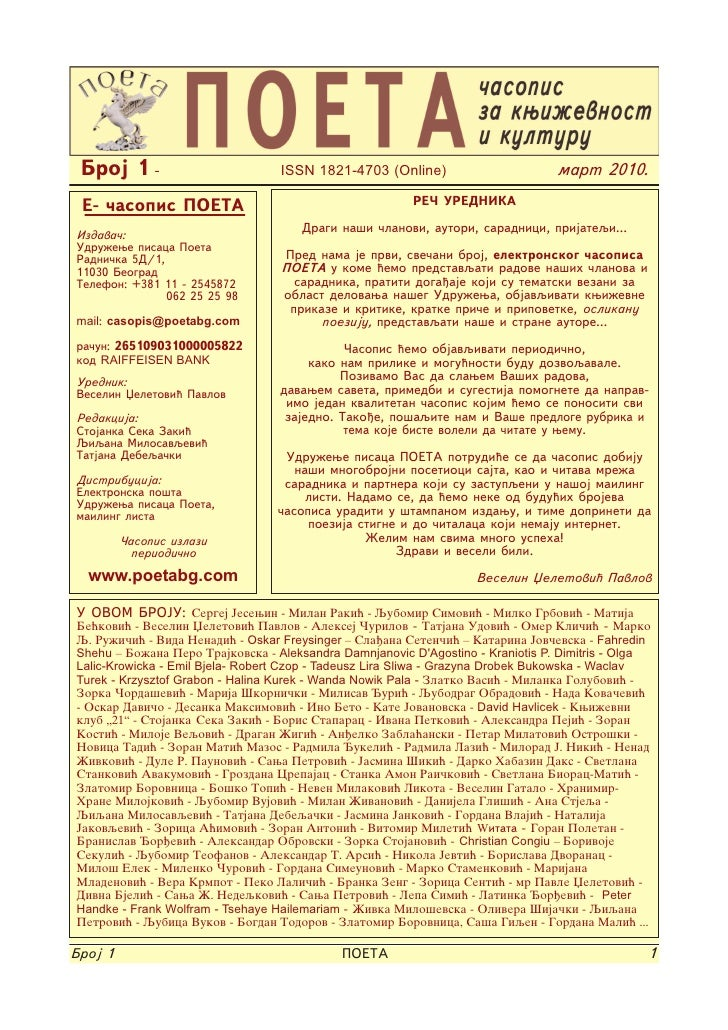 Broj 1 -                         ISSN 1821-4703 (Online)                        mart 2010.   E- ~asopis POETA             ...