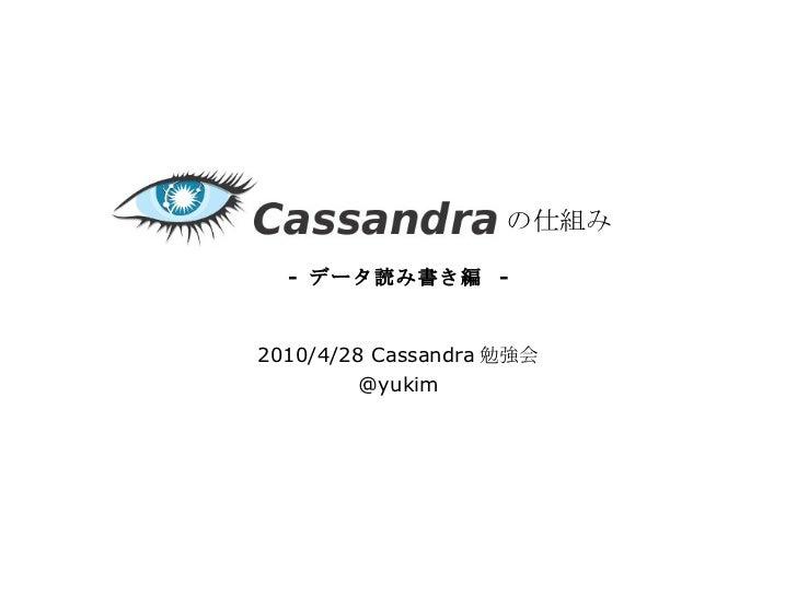 -  データ読み書き編  - 2010/4/28 Cassandra 勉強会 @yukim の仕組み