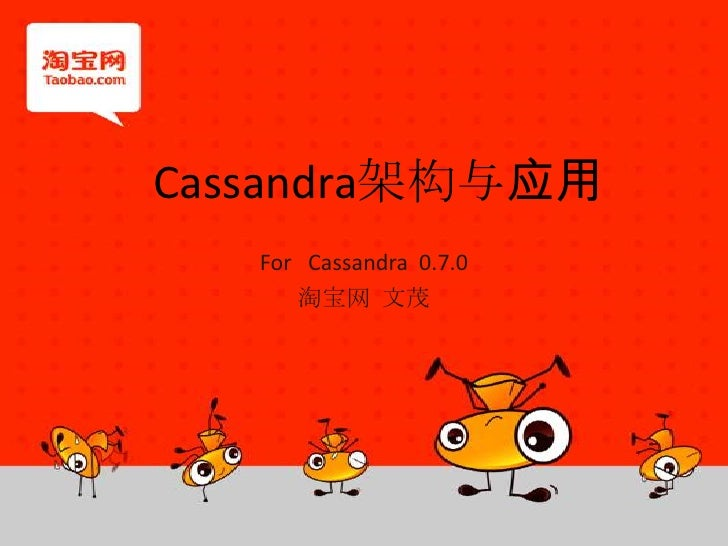 Cassandra架构与应用<br />For   Cassandra  0.7.0<br />淘宝网  文茂<br />