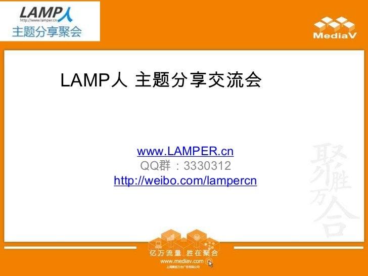 LAMP人 主题分享交流会        www.LAMPER.cn         QQ群:3330312   http://weibo.com/lampercn