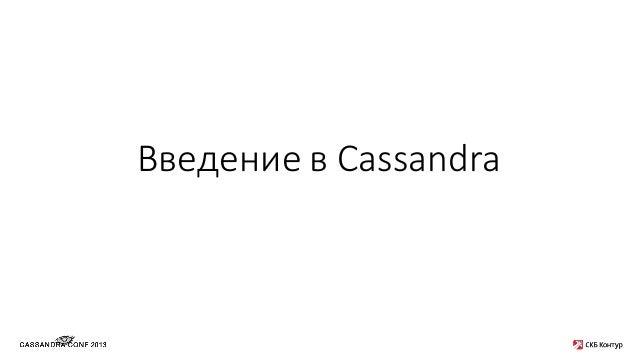 Введение в Cassandra