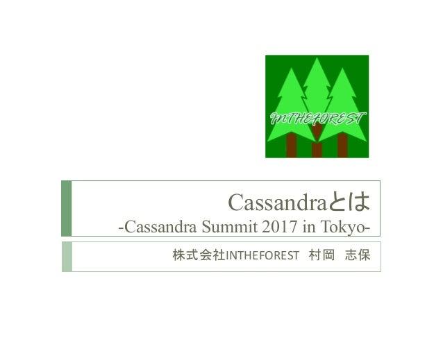 Cassandraとは -Cassandra Summit 2017 in Tokyo- 株式会社INTHEFOREST 村岡 志保