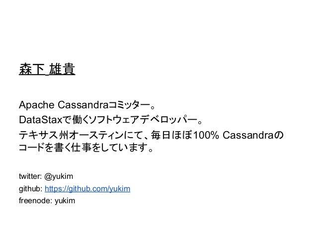 "[Cassandra summit Tokyo, 2015] Apache Cassandra日本人コミッターが伝える、""Apache Cassandraプロジェクトに飛び込もう!"" by 森下雄貴 Slide 2"