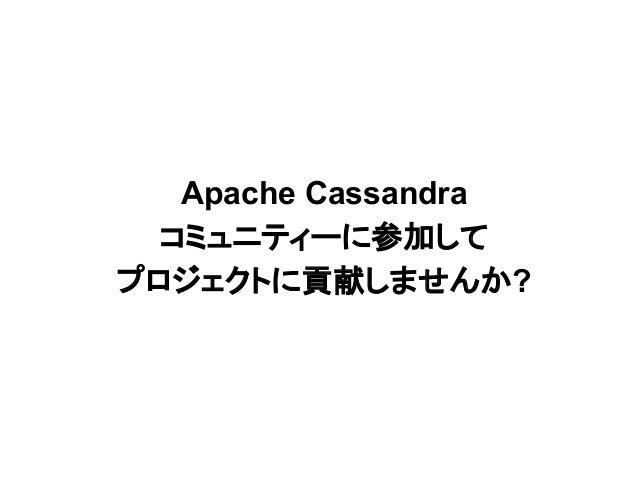 "[Cassandra summit Tokyo, 2015] Apache Cassandra日本人コミッターが伝える、""Apache Cassandraプロジェクトに飛び込もう!"" by 森下雄貴 Slide 3"