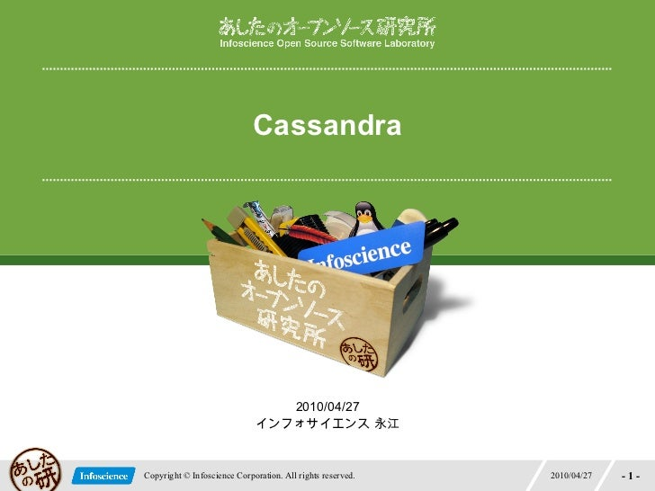 Cassandra 2010/04/27 インフォサイエンス 永江