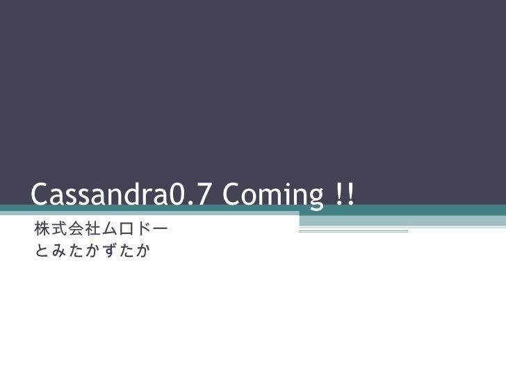 Cassandra0.7 Coming !! 株式会社ムロドー とみたかずたか