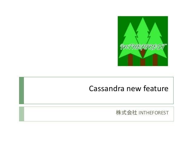 Cassandra new feature 株式会社 INTHEFOREST