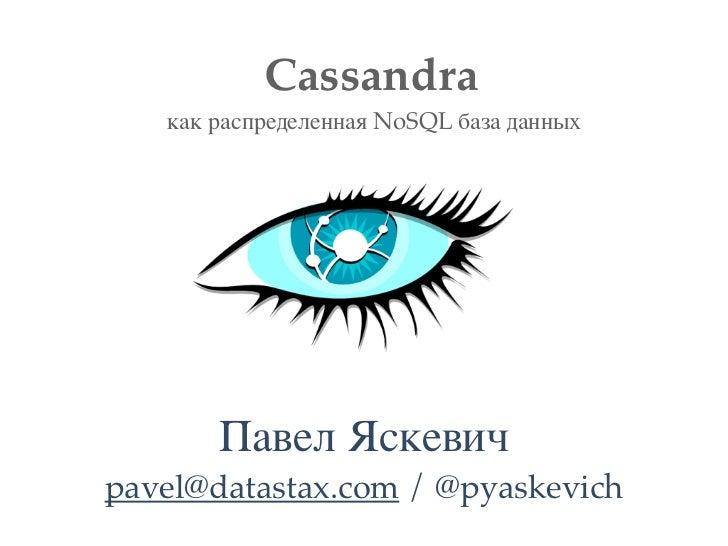 Cassandra   как распределенная NoSQL база данных       Павел Яскевичpavel@datastax.com / @pyaskevich