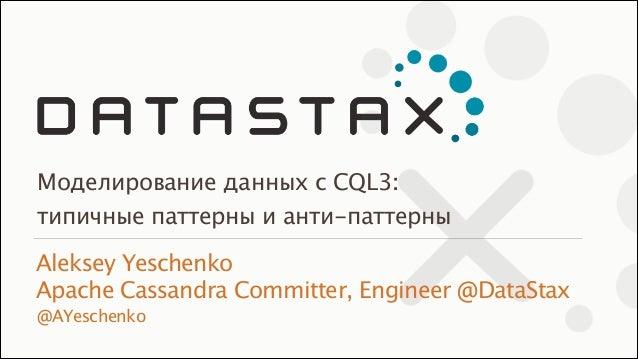 Моделирование данных с CQL3: типичные паттерны и анти-паттерны Aleksey Yeschenko Apache Cassandra Committer, Engineer @Da...