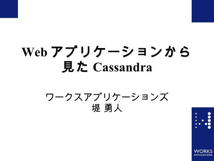 Web アプリケーションから見た Cassandra ワークスアプリケーションズ 堤 勇人