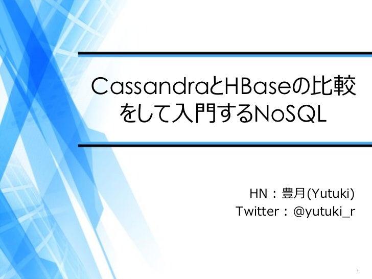 CassandraとHBaseの比較   して入門するNoSQL              HN : 豊月(Yutuki)          Twitter : @yutuki_r                                ...
