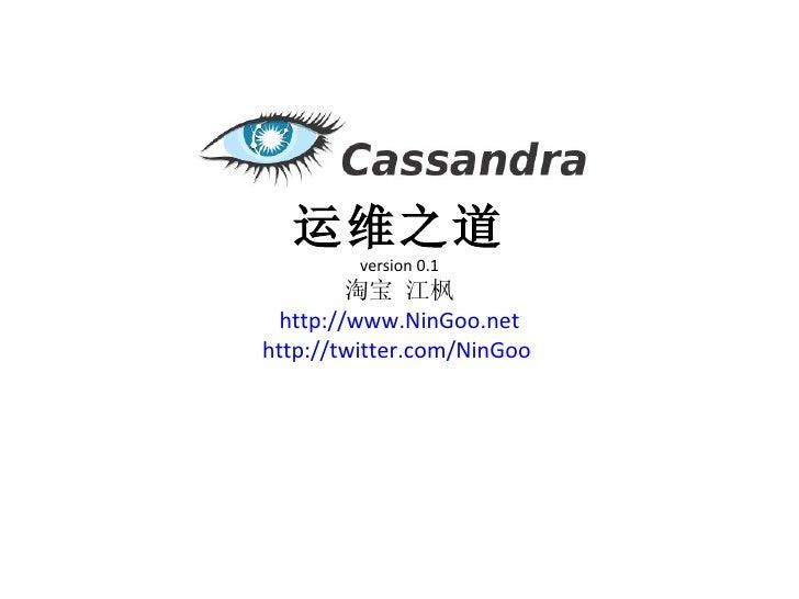 运维之道 version 0.1 淘宝 江枫 http://www.NinGoo.net http://twitter.com/NinGoo