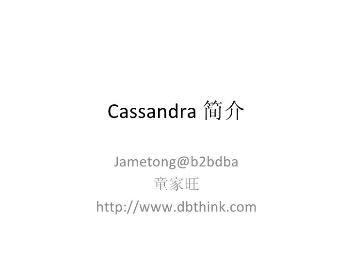 Cassandra 简介 [email_address] 童家旺 http://www.dbthink.com
