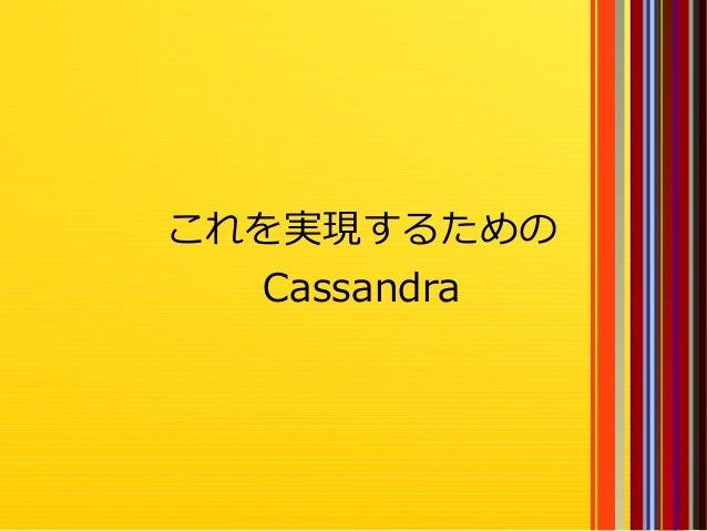 12 これを実現するための Cassandra