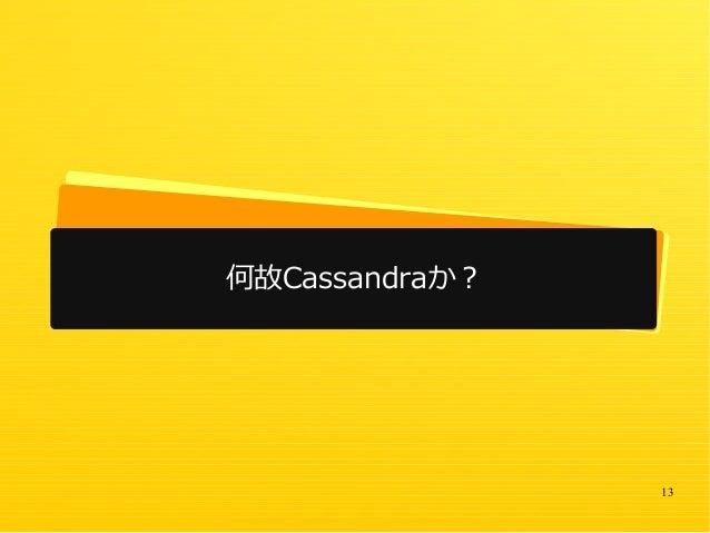 13 何故Cassandraか?