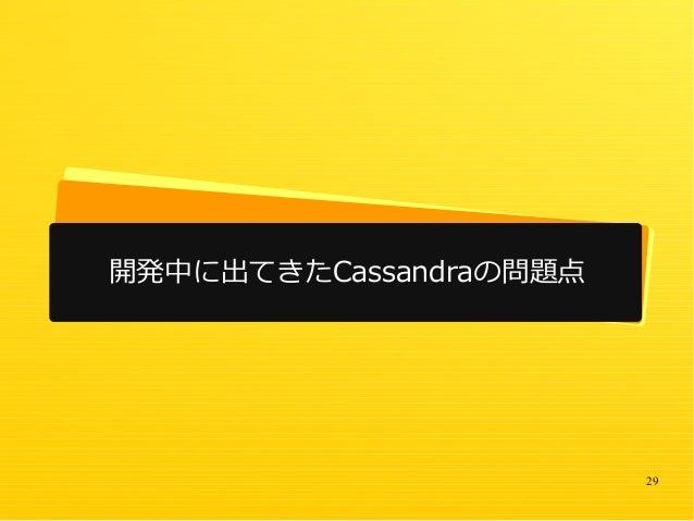 29 開発中に出てきたCassandraの問題点