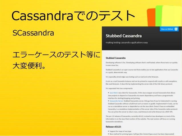 47 SCassandra エラーケースのテスト等に 大変便利。 Cassandraでのテスト