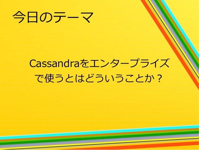 5 Cassandraをエンタープライズ で使うとはどういうことか? 今日のテーマ