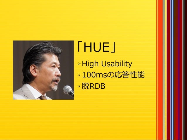 9 ➢ High Usability ➢ 100msの応答性能 ➢ 脱RDB 「HUE」