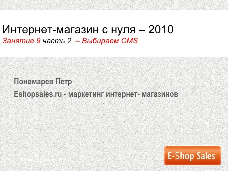 Пономарев Петр Eshopsales.ru  - маркетинг интернет-   магазинов Санкт-Петербург ,  2010 г. Интернет-магазин с нуля – 2010 ...