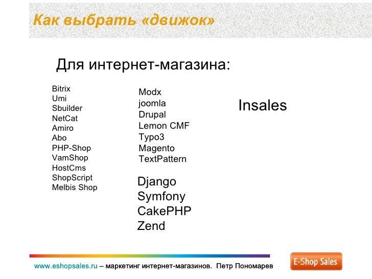 Как выбрать «движок» www.eshopsales.ru  –  маркетинг интернет-магазинов.  Петр Пономарев www.eshopsales.ru  –  маркетинг и...