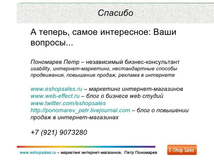 Рекламные каналы и способ продаж www.eshopsales.ru  –  маркетинг интернет-магазинов.  Петр Пономарев www.eshopsales.ru  – ...