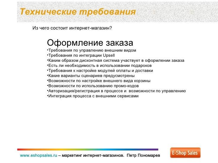 Технические требования  www.eshopsales.ru  –  маркетинг интернет-магазинов.  Петр Пономарев www.eshopsales.ru  –  маркетин...