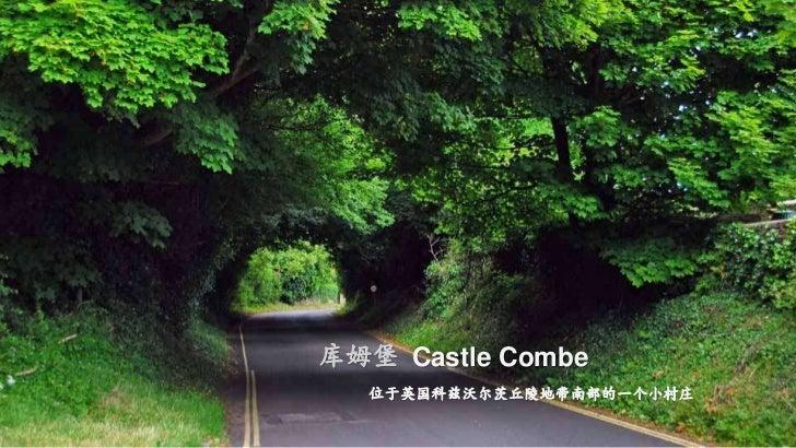 库姆堡Castle Combe<br />位于英国科兹沃尔茨丘陵地带南部的一个小村庄<br />
