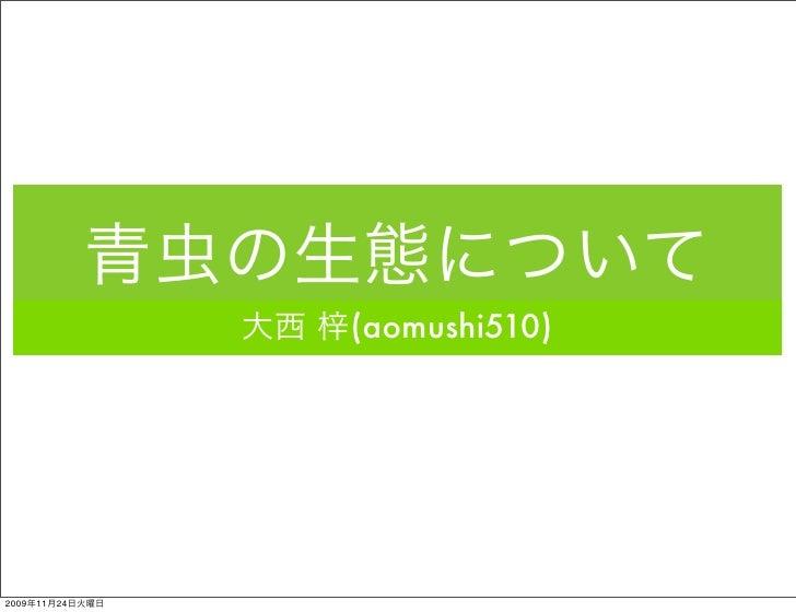 (aomushi510)     2009   11   24