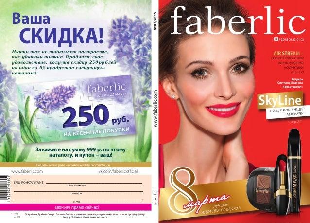 03/ 2015 09.02-01.03 AIR STREAM – новое поколение кислородной косметики стр. 14-19 новая коллекция макияжа лучшие идеи для...