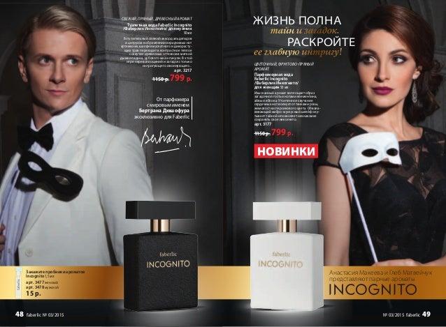 Анастасия Макеева и Глеб Матвейчук представляют парные ароматы От парфюмера с мировым именем Бертрана Дюшофура эксклюзивно...