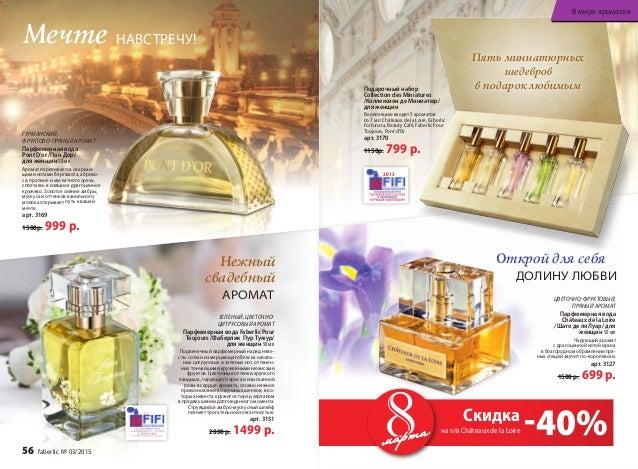 Пять миниатюрных шедевров в подарок любимымПодарочный набор Collection des Miniatures /Коллексион де Миниатюр/ для женщин ...