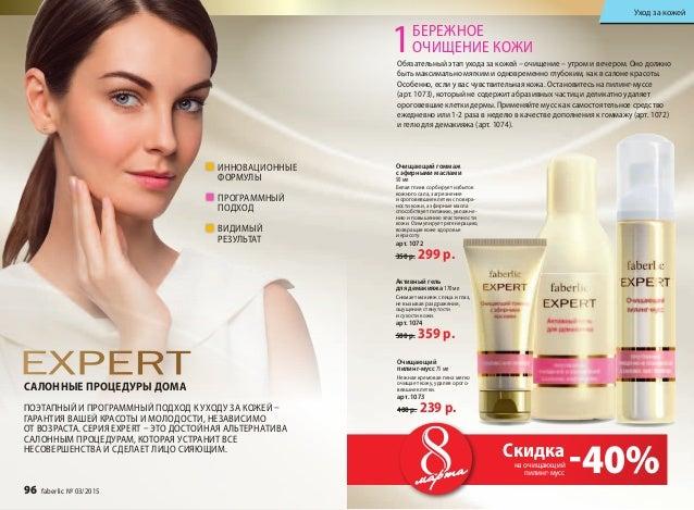 Поэтапный и программный подход к уходу за кожей – гарантия вашей красоты и молодости, независимо от возраста. Серия Expert...
